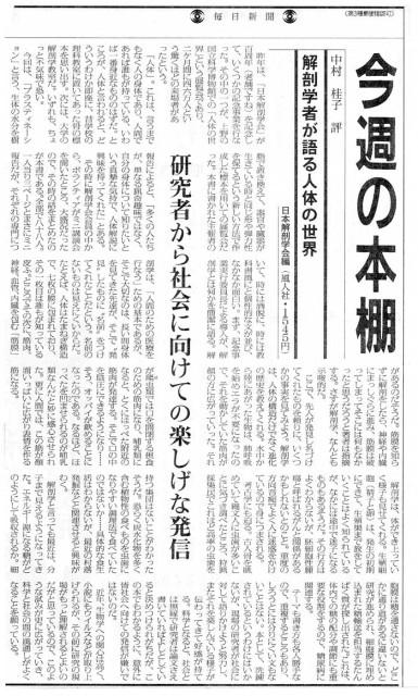 「毎日新聞」朝刊1996年5月20日(月)9頁「本と出会う-批評と紹介」