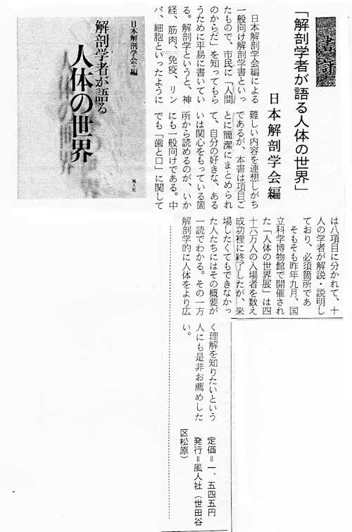 「日本歯科新聞」1996年6月18日(火)「書評」