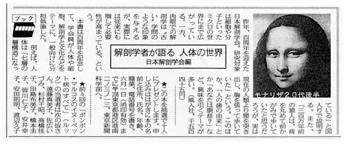 「東京新聞」夕刊1996年5月28日(火)4頁「ブック」