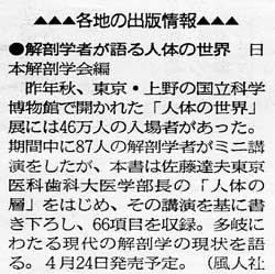「東京新聞」夕刊1996年4月18日(木)4頁「各地の出版情報」