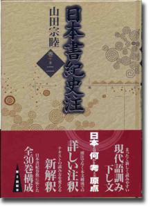 日本書紀史注 巻第二 神代下 表紙画像