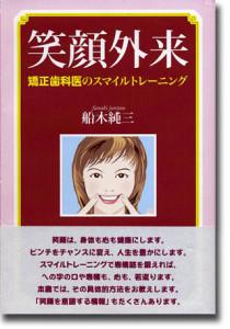 笑顔外来 ─矯正歯科医のスマイルトレーニング 表紙画像