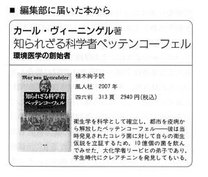 「科学」(岩波書店発行)2007年5月号540頁「編集部に届いた本から」