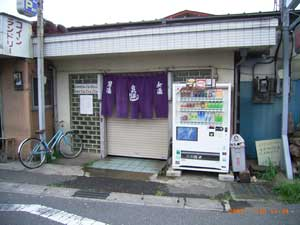 05年7月29日、(お)がこの日最後に撮影した写真。二子新地に朝7時集合、溝口~鷺沼~荏田~青葉台、長津田には午後2時前に到着。写真は長津田駅近くの銭湯です。