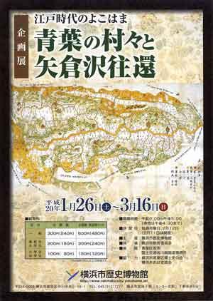 企画展のチラシ。チラシの図は「石川村絵図」だそうです。あとでわかったのですが、白く見えている部分が田畑です。そこに住宅地図のように、下田、中田、上田と小さな書いてあったので、最初、「田」のつく名字の人ばかり住んでいるなあと思っていました(何もつかない田や畑もあります)。この絵図も博物館で見られるようです。