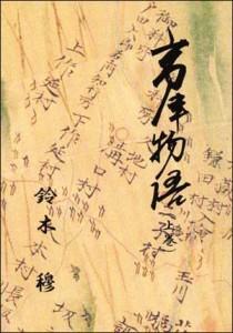 鈴木穆著『高津物語』上巻、2008年1月第2刷発行、本体価2000円、B6判・並製・284ページ。 目次←を見ているだけで高津・溝口度合いの濃さを感じます。14.日本光学はカメラのニコンのことだと鈴木氏からお聞きしました。工場は戦前から高津にあり、重要な役割を果たしていたそうです。私は高津に住んでまだ日が浅いですが、こういうお話を聞くと不思議な感じになります。  全てのページに資料写真が入っていて、「濃い」本です。上のカバー写真、伊能忠敬「日本地図」の橘樹郡の部分だそうです。真ん中より下あたりに大山街道が通っているのがわかります。