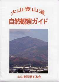 「大山登山道自然観察ガイド」2008年2月1日、大山を科学する会発行、200円。42×59.4cm、表裏4色刷、地図面にはコースと写真、裏面には動植物の解説や大山に関する簡単な説明が書かれています。また、下社から山頂までの28丁目の位置が地図に記されています。