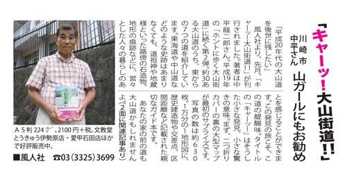 「伊勢原タイム」2011年8月26日号