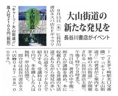 「神奈川新聞」2011年9月9日号