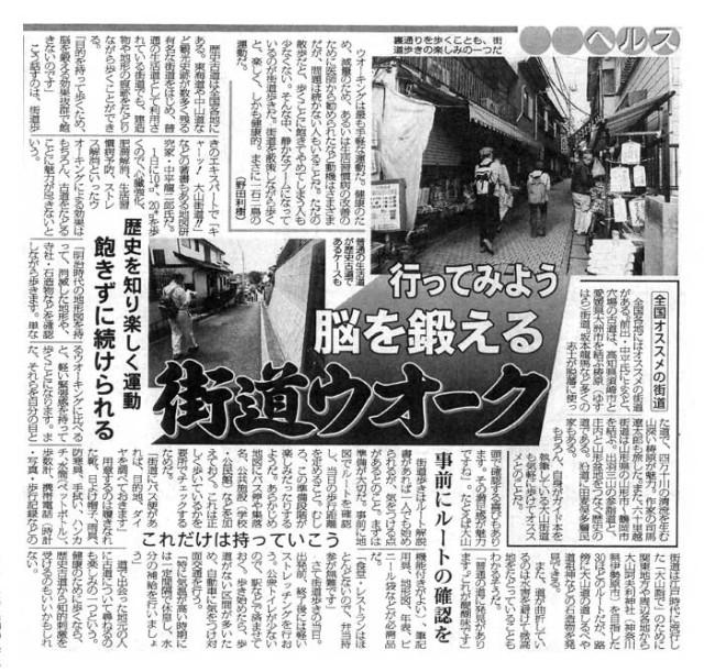 「東京スポーツ」2011年9月21日