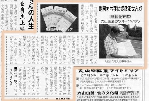 「伊勢原タイム」2011年11月18日号