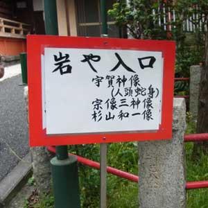 江島杉山神社にも岩やがあります。