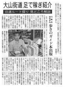 「朝日新聞」朝刊2007年9月18日発行