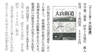 ooyama080317