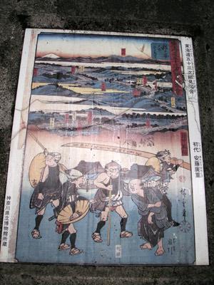 大山ケーブルバス停には、大山詣の様子の浮世絵がタイルになっていて、貼ってありました。