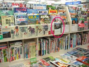 文教堂秦野駅前店さんでは「誰も知らない丹沢」を展示してくださっていました。後ろの本はビニールがかけてあり、とても有難いです。