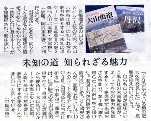 「産経新聞」2008年4月30日(水)朝刊 文化 17頁