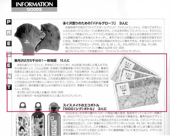 「岳人」2008年8月号 99頁「インフォメーション」