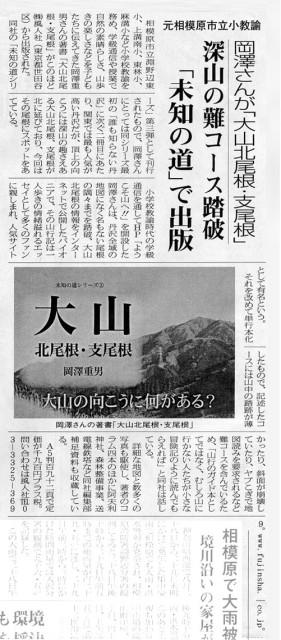 「相模経済新聞」2008年9月10日(水)5頁