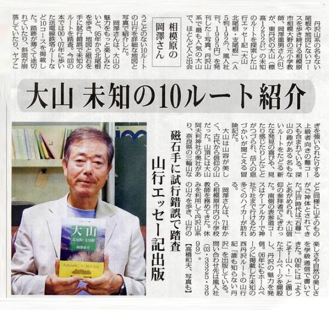 「毎日新聞」神奈川版2008年9月12日(金)23頁