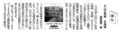 「東京新聞ショッパー」2008年9月25日(木)5頁