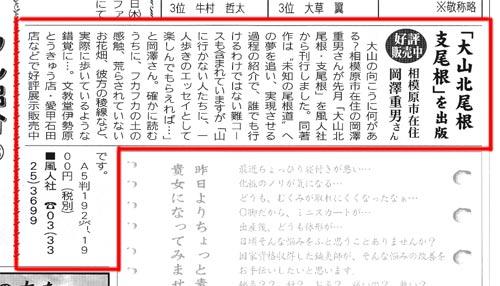 「伊勢原タイム」2008年9月26日(金)5頁