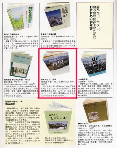 「岳人」2008年10月号(9月13日発売)31頁「静かな山、ヤブ山、踏み跡の山歩きのために おすすめの参考書」