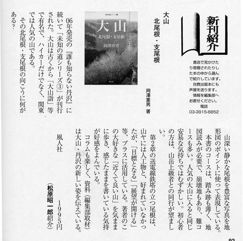 「新ハイキング」2008年11月号 92頁