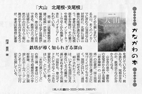 「神奈川新聞」2008年11月16日(日)8頁「読書」
