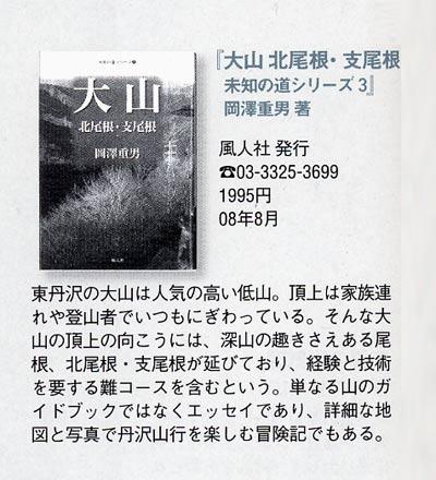 「山と渓谷」2008年11月号205頁「Book」