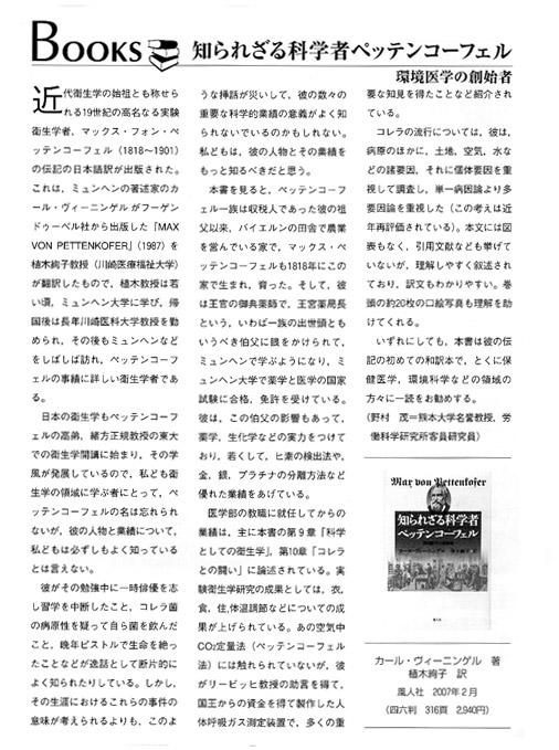 「労働の化学」2007年7月号63頁「書評」