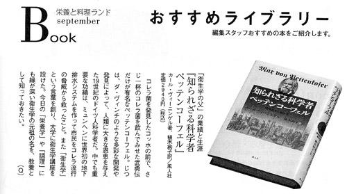 「日本衛生学雑誌」2007年9月号 976-977頁 「書評」