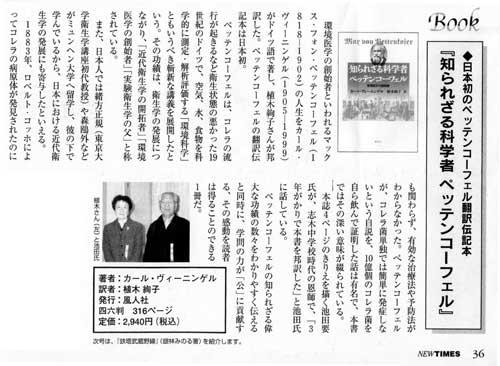 「ニュータイムス」2008年33号 36頁