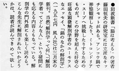 「本の雑誌」1995年5月号64頁「地方小出版よろず案内」