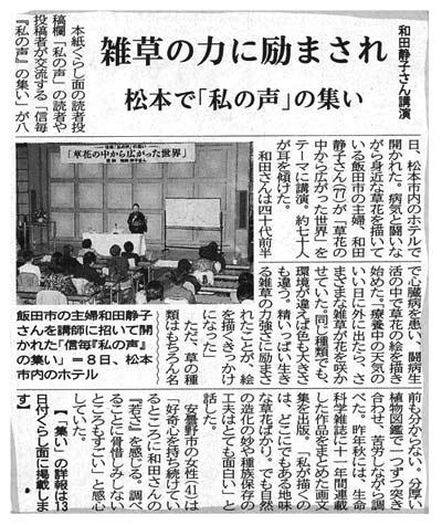「信州毎日新聞」 2007年11月9日(金) 25頁 (11月8日に松本で行われた和田さんの講演会の記事)