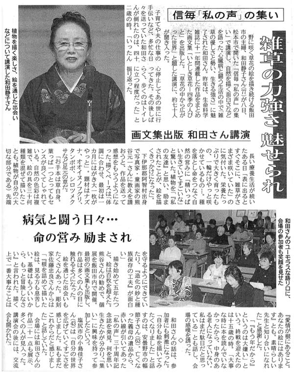 「信州毎日新聞」200711月13日(火) 12頁「くらし」(11月8日に松本で行われた和田さんの講演会の記事)