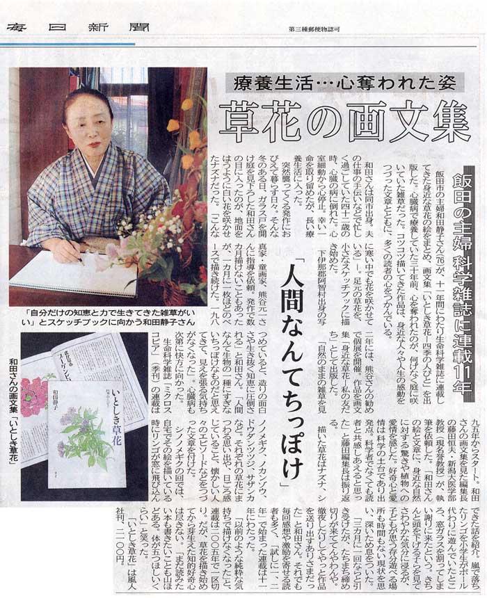 「信濃毎日新聞」2007年1月3日「くらし」