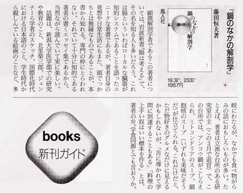 「科学朝日」 1995年7月号 92頁 「books新刊ガイド」