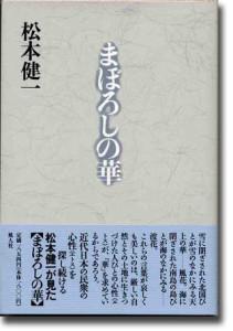 まぼろしの華 表紙画像