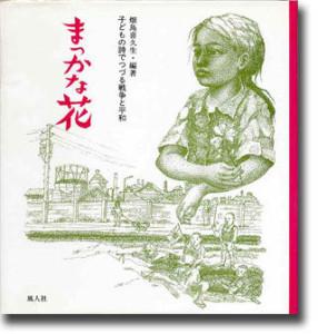 まっかな花 子どもの詩でつづる戦争と平和 表紙画像