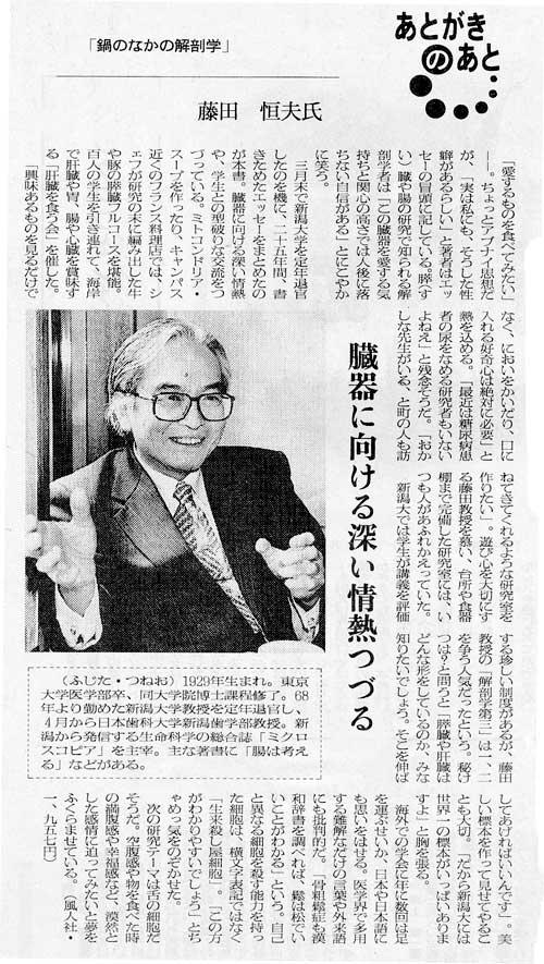 「日本経済新聞」 1995年4月9日発行 「あとがきのあと」