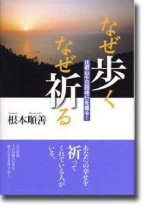 比叡山千日回峰行を撮る! 表紙画像