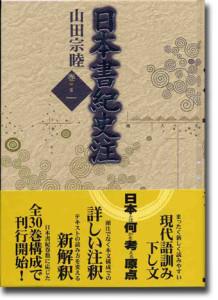 日本書紀史注 巻第一 神代上 表紙画像