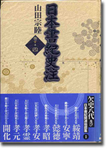 日本書紀史注 巻第四 ──欠史八代及び日本書紀関連地図集(1) 表紙画像