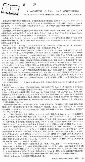 「日本衛生学雑誌」2007年9月号 976-977頁「書評」