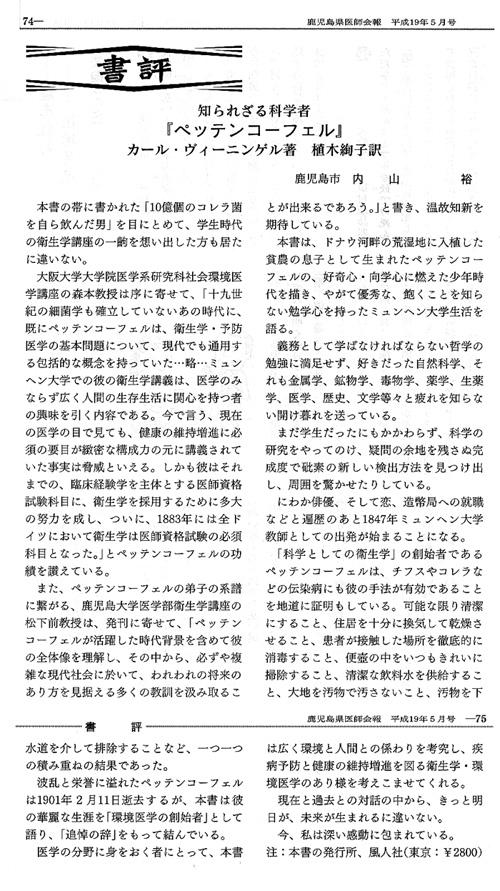 「鹿児島県医師会報」2007年5月号74~75頁「書評」
