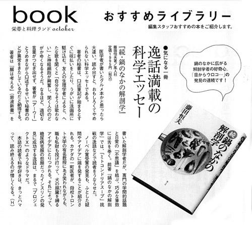 「栄養と料理」2006年10月号197頁「book おすすめライブラリー」