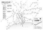 各地からの大山道 荻野新宿を探してみよう