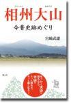 「相州大山 今昔史跡めぐり」画像