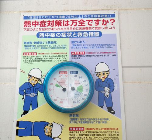 熱中症注意の温度計
